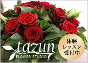 FLOWER STUDIO tazun